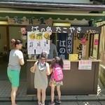 たこ焼き 風天 - 江の島店外観