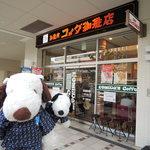 コメダ珈琲店  - まだ5月なのに暑くなってきたね~ お散歩してたらちょっと喉が渇いたので、 『コメダ珈琲店』でアイスコーヒーでも飲んでいこう!