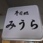 寿司処みうら - 寿司処みうら