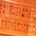 小笹寿し - 本日のメニュー