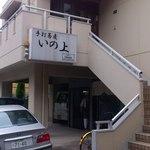 いの上 - 市民病院下の総合薬局を入ったところにあります