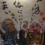 ニライカナイ - 入口付近 (2)