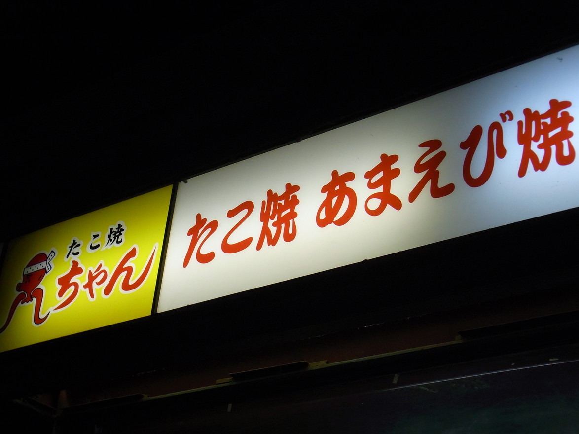 たこ焼八ちゃん 金沢駅前店