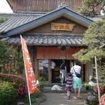 癒しの宿 七沢荘 -