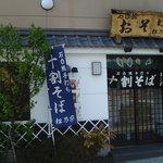 松乃家 - 新しい店舗