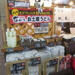 亀城庵 - 店前の販売コーナー