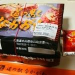 道の駅 なかがわ レストラン - 物産ブースで販売していたお弁当/2015.5.30 近鉄百貨店和歌山にて