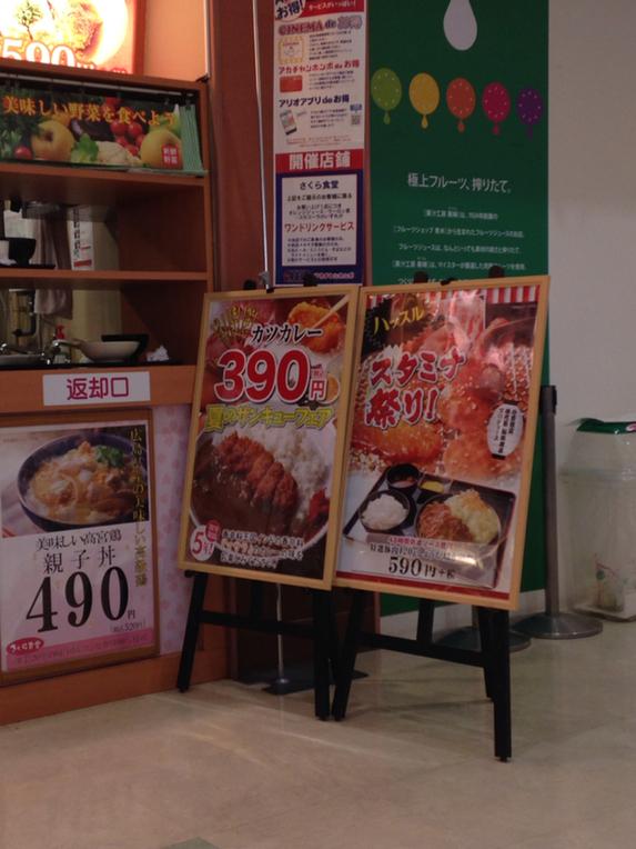 さくら食堂 アリオ八尾店