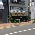 亀印食堂 -
