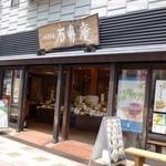 石舟庵 - 店舗外観