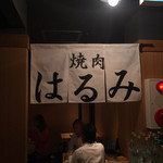 はるみ - 二階のはるみコーナー入口
