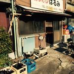 はるみ - 旧店舗