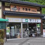 雪うさぎ -  石川県金沢市にあるパーキングエリア不動寺PA下り線。県内スイーツの有名店舗『ぶどうの木』商品を高速道路で唯一販売しております。スナックメニューには、 ボリューム感あるメニューを取り揃え地元金沢の食材や能登豚を使用した商品を取り扱っております。金沢・能登から富山方面へ帰省される際、県内最後のパーキングエリアとなります。金箔工芸品や金沢・能登土産品のご購入にぜひお立ち寄りくださいませ。