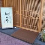 神楽坂 翔山亭 - 外観