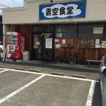 青空食堂 - ★お店の入り口★