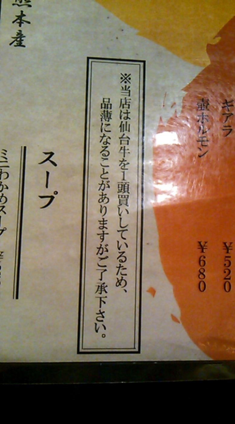 ホルモンとら屋 渋川店