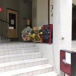 三ノ宮鉄板バル CHOUETTE - 外観