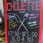 三ノ宮鉄板バル CHOUETTE - 看板