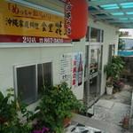 食堂花笠 - コチラ2号店です
