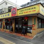 中華料理 旭 - 「旭」店構え
