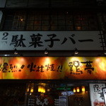 池袋駄菓子バー - 外観(2F)