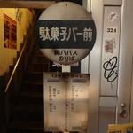 池袋駄菓子バー - 店頭にある看板
