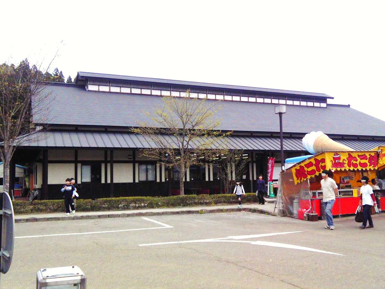 自然薯の館