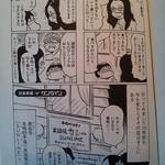 38571513 - 漫画にも登場
