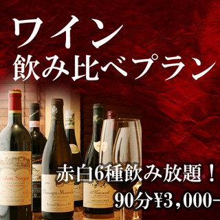 """厳選フランスワイン""""6種""""飲み比べ&飲み放題3000円"""