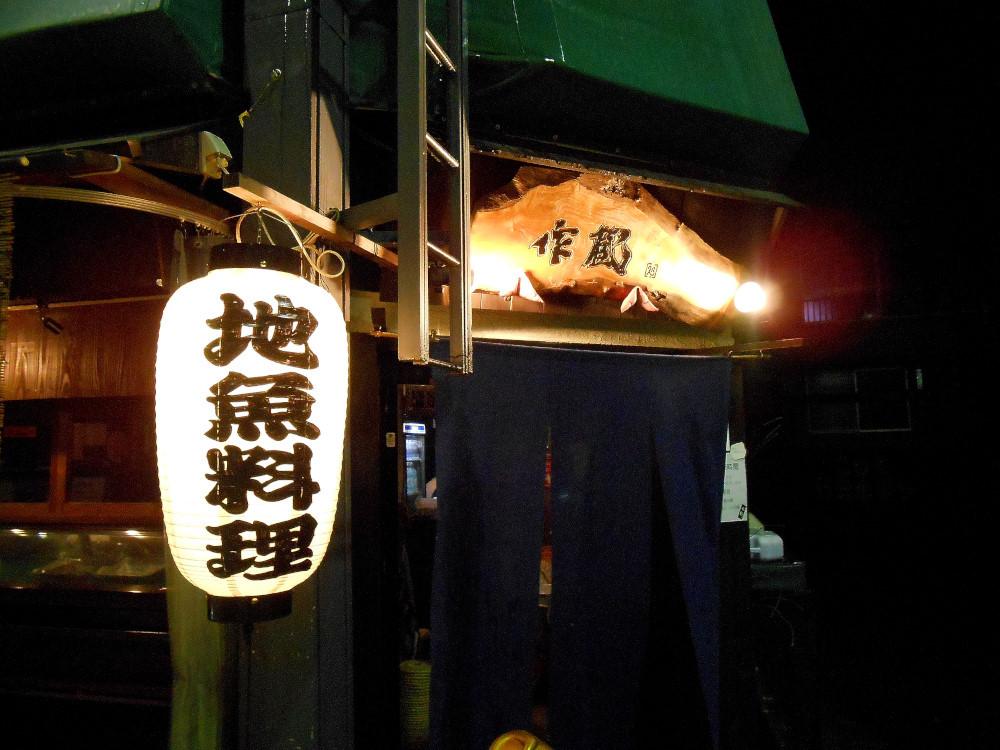 作蔵 name=