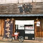 吟醸らーめん 久保田 - お店 外観