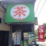 Takadatsuusenen - ロードサイドの外観