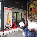 38577459 - 昔ながらのラーメンが食べられるお店を探しているボキら。                       地下鉄谷町線・阿倍野駅から阿倍野筋沿いに南へ歩いて                       すぐの所にある、中国料理『大新』にやってきました。