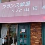 38578410 - 東名高速大井松田IC降りて3分くらいです。