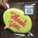 パティスリータイヨウノトウ - アイシングクッキー
