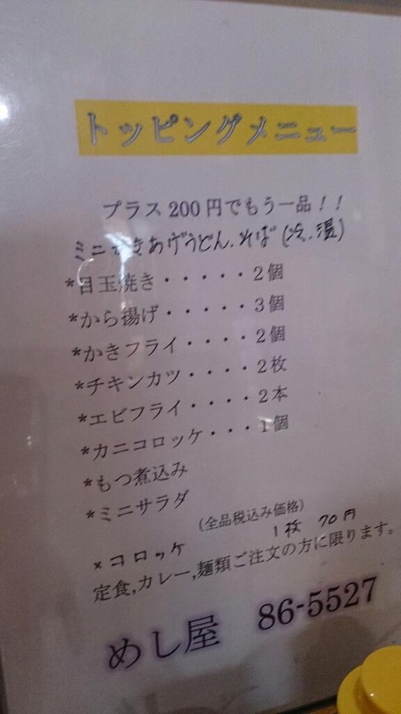 めし屋 name=