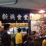 新浜食堂 -