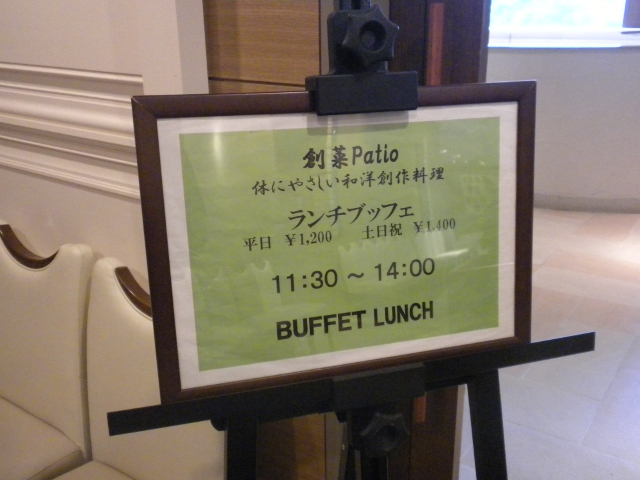 創菜Patio
