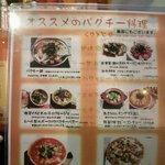 ikebukurobetonamubisutoroajiantao - お勧めのパクチーメニュー。