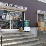 早川コーヒー - 外観写真:外観です