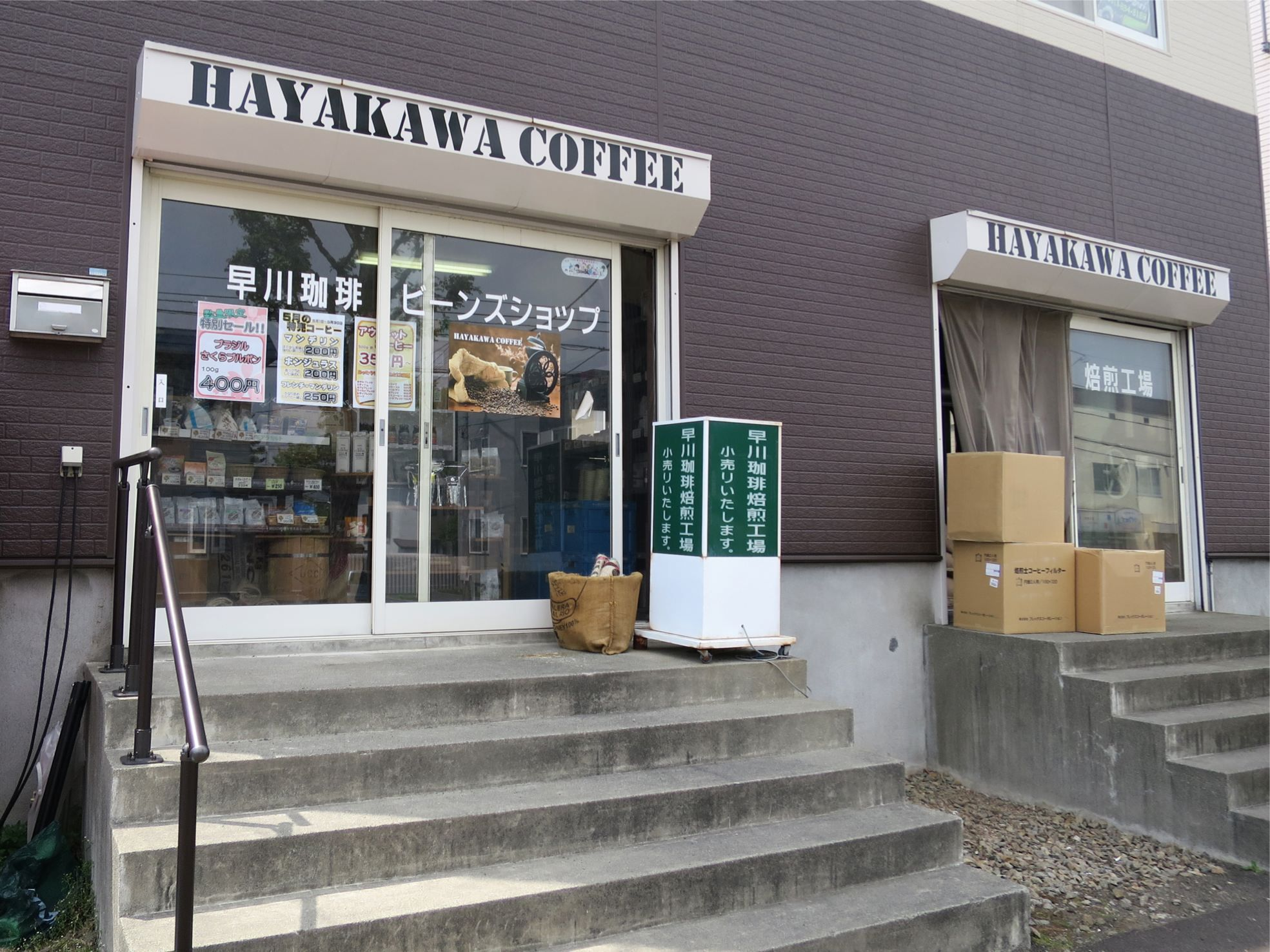 早川コーヒー