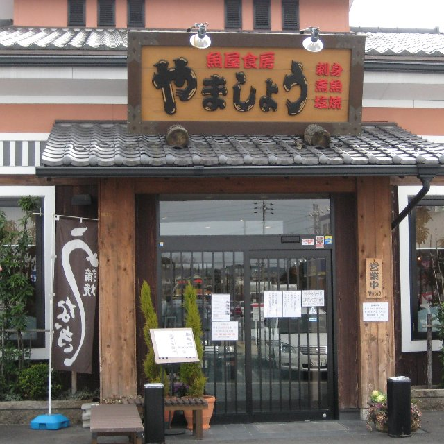 魚屋食房やましょう 高蔵寺店