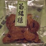 ほうらいや菊輪糖本舗 - 料理写真:情緒あるレトロな包装