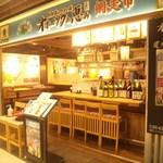 Hokkaidouhadekkaidouohotsukunomegumiabashirishi - 外観