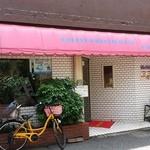 タカマツ喫茶 - まさにイニシエの喫茶店