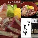 味乃魚隆 - 【小田原市】味乃魚隆