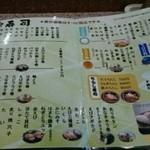 鮨庭 - お寿司メニュー…110円~500円皿まで