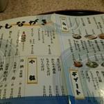 鮨庭 - 一品料理メニュー