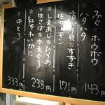38607611 - 大漁丸 みなとさかい店・メニュー黒板(2015.03)