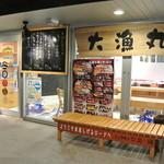 38607616 - 大漁丸 みなとさかい店・外観(2015.03)